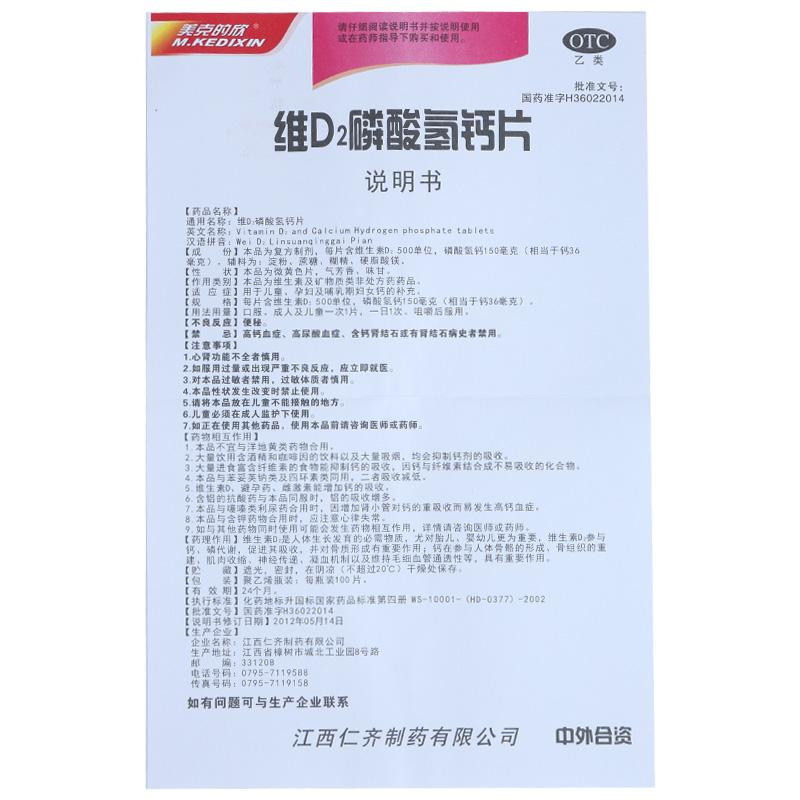 江西仁齐 维D2磷酸氢钙片