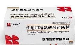 可可克 注射用精氨酸阿司匹林
