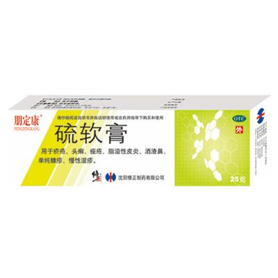 新高制药 硫软膏