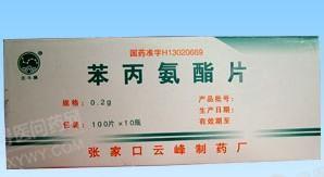 北京中新药业 苯丙氨酯片