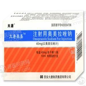 西安大唐 注射用奥美拉唑钠