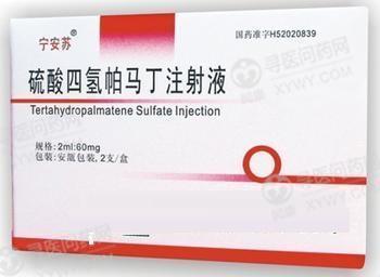 广东新峰 硫酸四氢帕马丁注射液