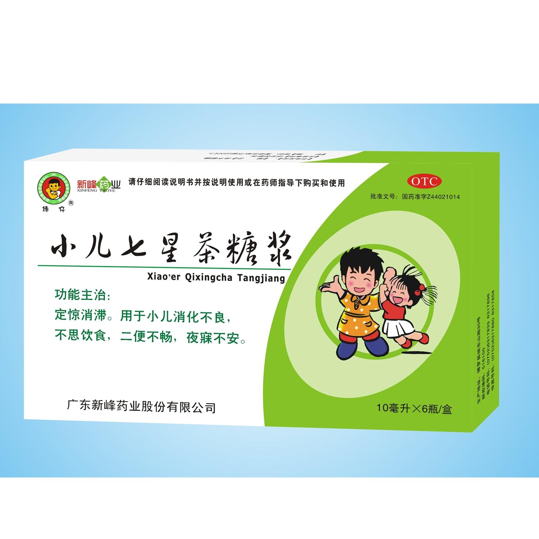广东新峰 小儿七星茶糖浆