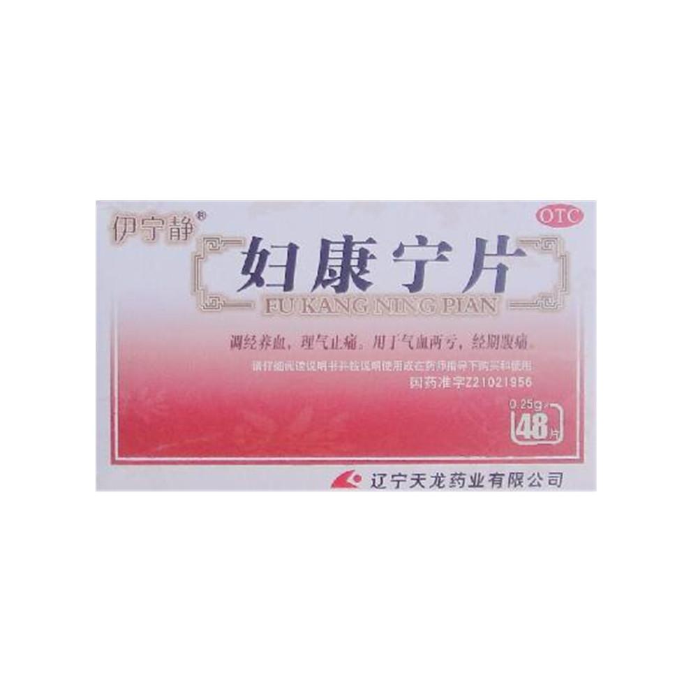 辽宁天龙 妇康宁片