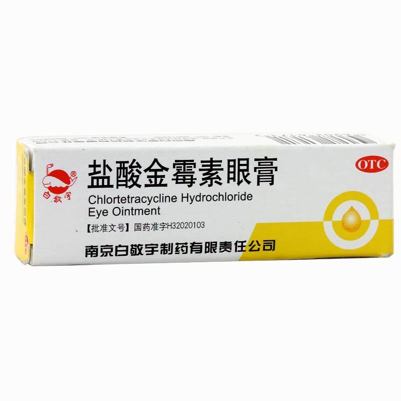 白敬宇 盐酸金霉素眼膏