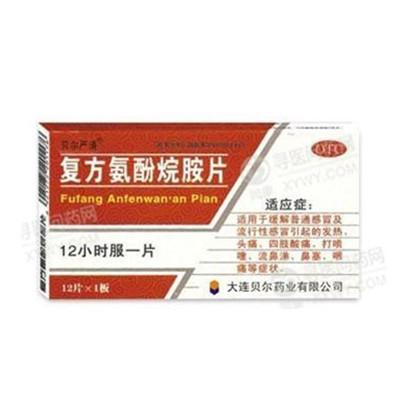 卫材(辽宁)制药 复方氨酚烷胺片