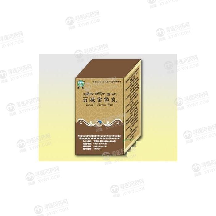 西藏藏药 五味金色丸