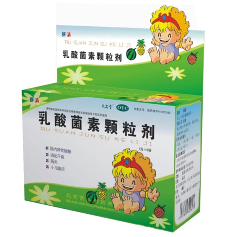 北京京丰 乳酸菌素颗粒剂