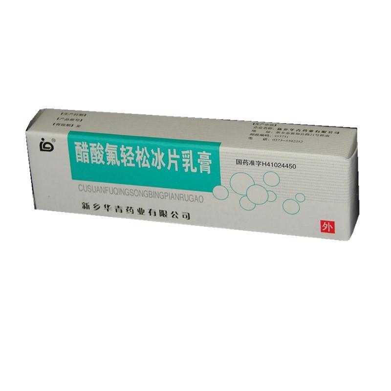 新乡华青 醋酸氟轻松冰片乳膏
