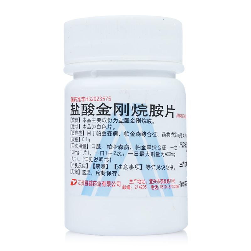 江苏鹏鹞 盐酸金刚烷胺片