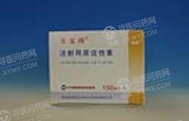 上海丽珠 注射用尿促性素