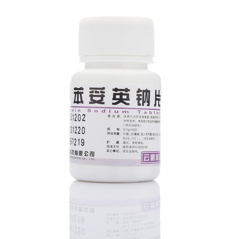 云鹏 苯妥英钠片
