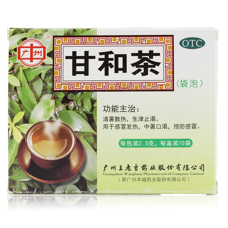 广州王老吉 甘和茶