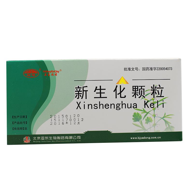北京亚东 新生化颗粒