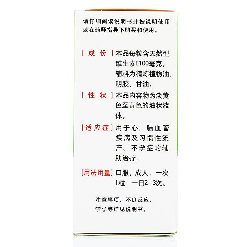 青岛双鲸 维生素E胶丸(天然型)