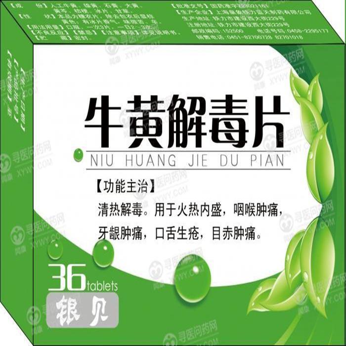 精华制药 牛黄解毒片