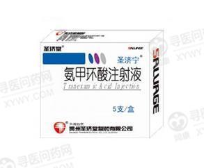 贵州圣济堂 氨甲环酸注射液