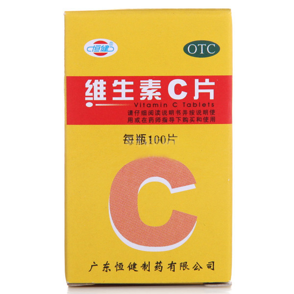 广东恒健 维生素c片