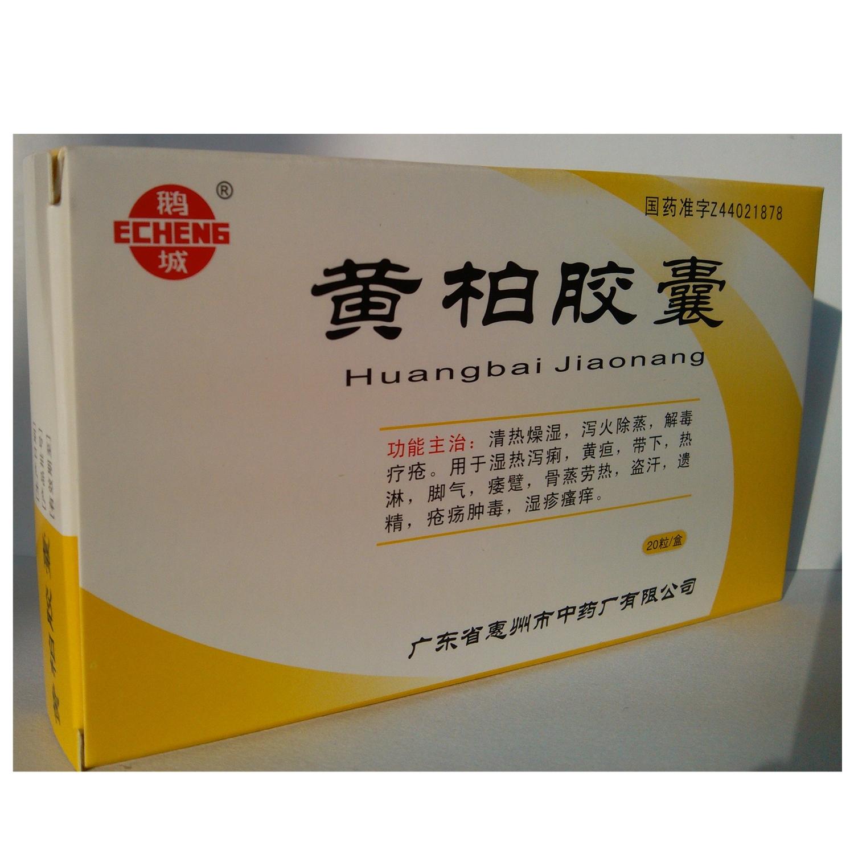 广东惠州中药 黄柏胶囊