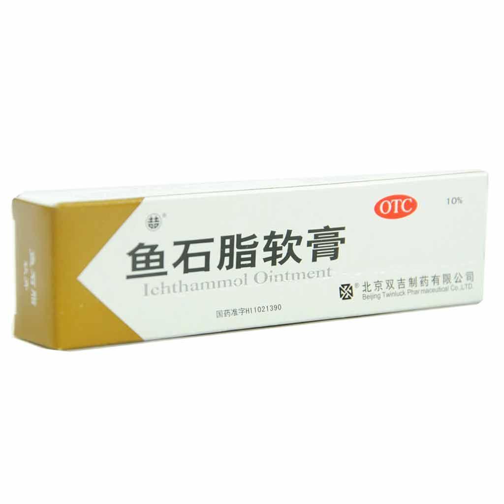 北京双吉 鱼石脂软膏