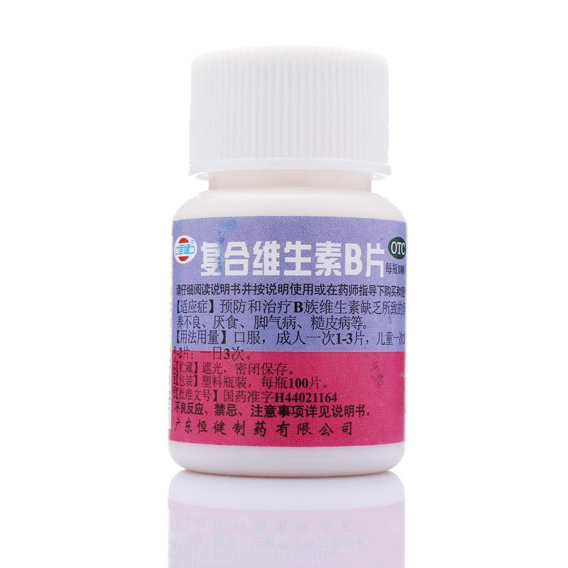 恒健 复合维生素B片