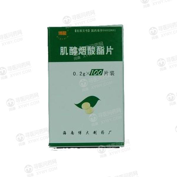 海南博大 肌醇烟酸酯片