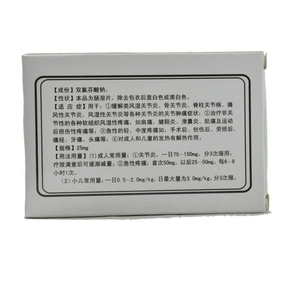 江西南昌济生 双氯芬酸钠肠溶片