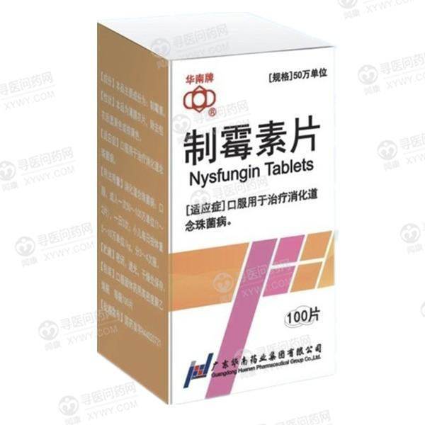 广东华南 制霉素片