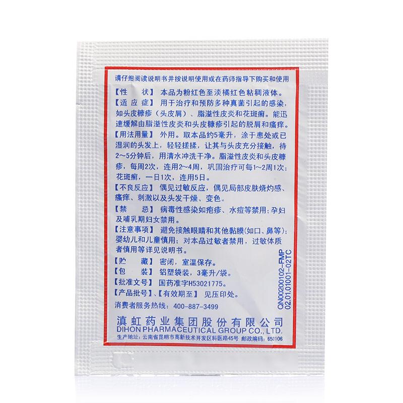 康王 复方酮康唑发用洗剂