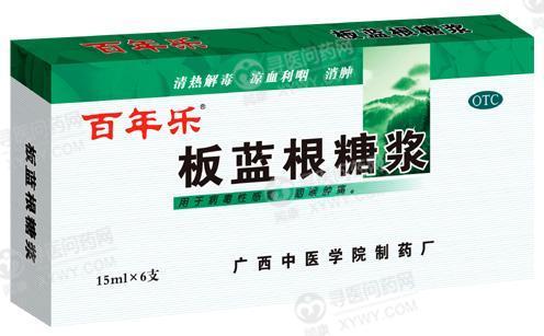 广西中医药大学 板蓝根糖浆