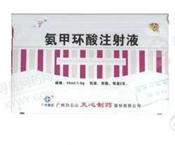 广州白云山天心 氨甲环酸注射液