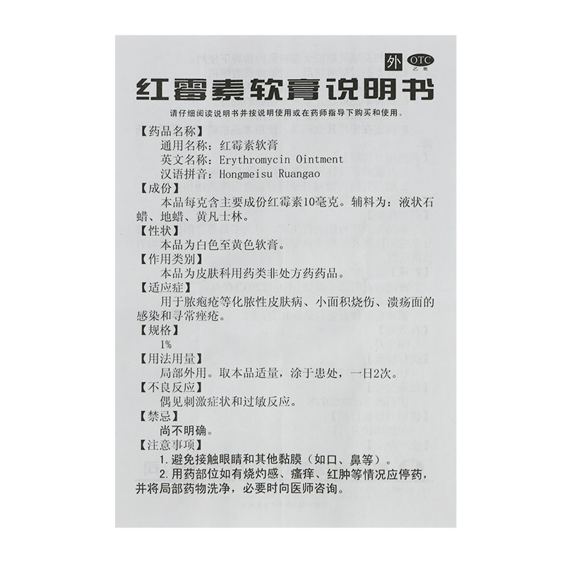 重庆科瑞 红霉素软膏