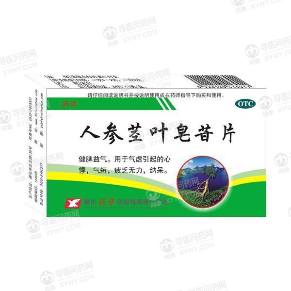 通化兴华 人参茎叶皂苷片