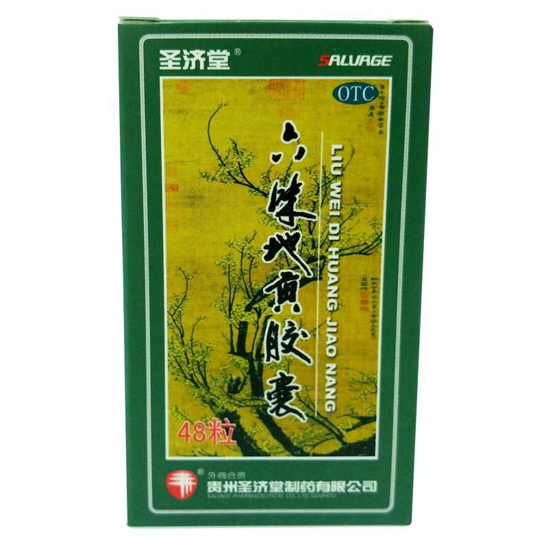 贵州圣济堂 六味地黄胶囊