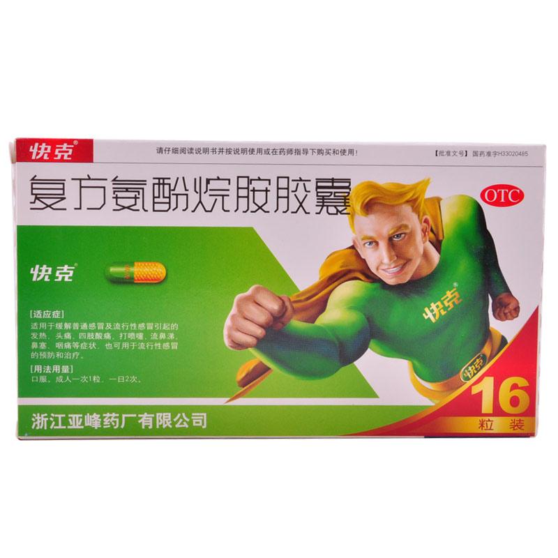 快克 复方氨酚烷胺胶囊