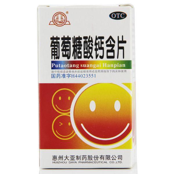 惠州大亚 葡萄糖酸钙含片