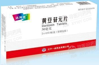 辽宁玉皇 黄豆苷元片