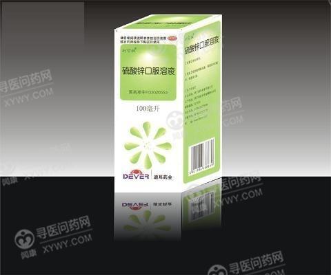 广西壮族自治区花红 硫酸锌口服溶液