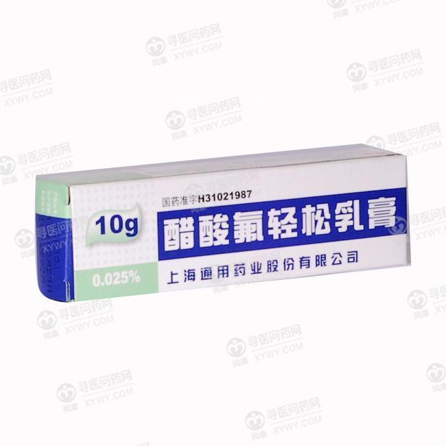 上海通用 醋酸氟轻松乳膏
