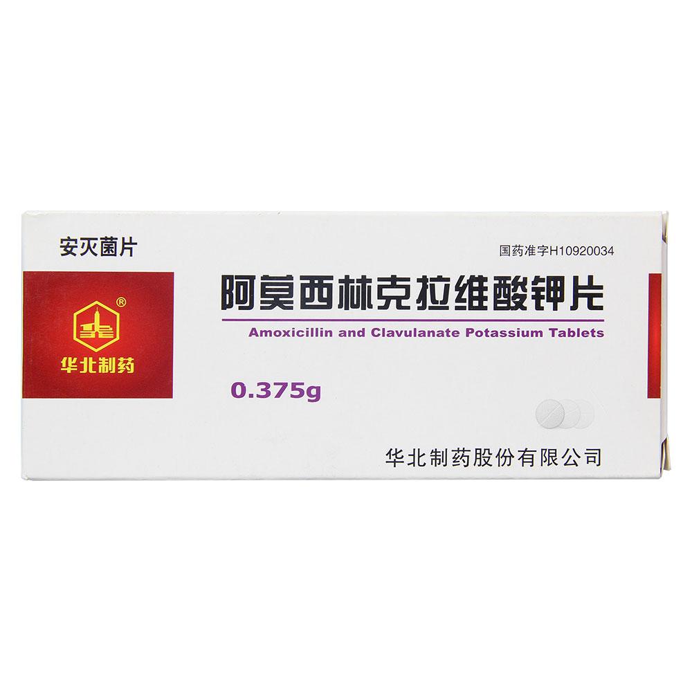 华北制药 阿莫西林克拉维酸钾片