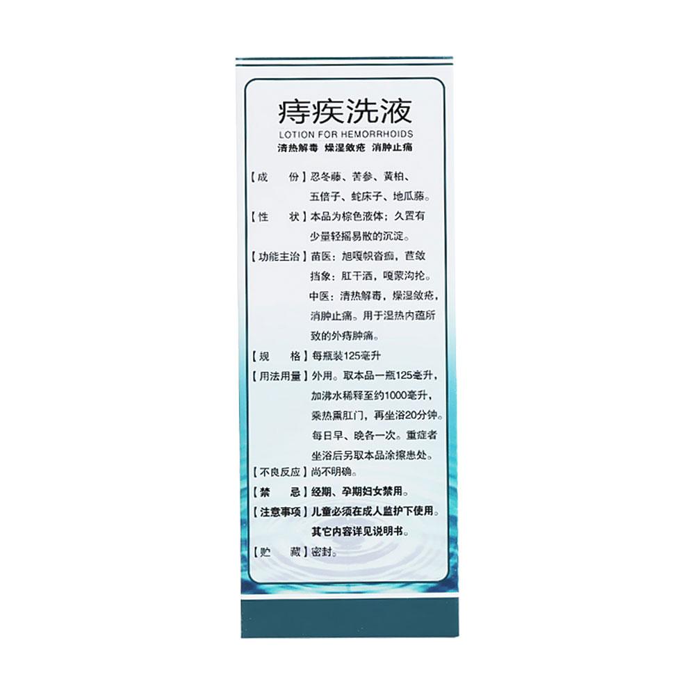 贵州拜特 痔疾洗液
