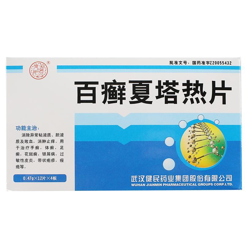 百癣夏塔热片(健民药业)说明书