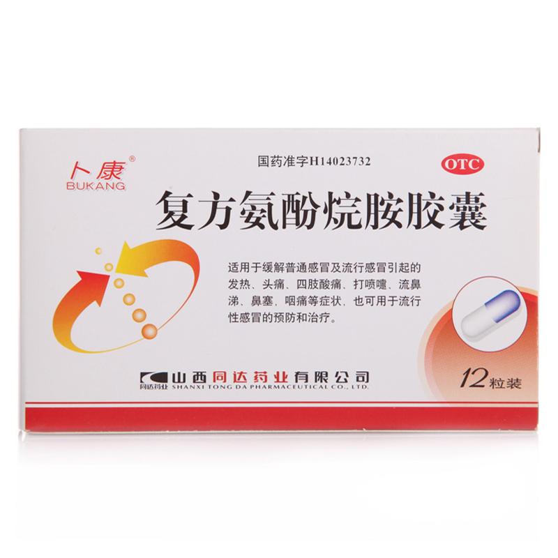 卜康 复方氨酚烷胺胶囊