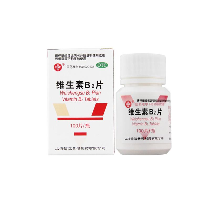 新黄河制药 维生素B2片