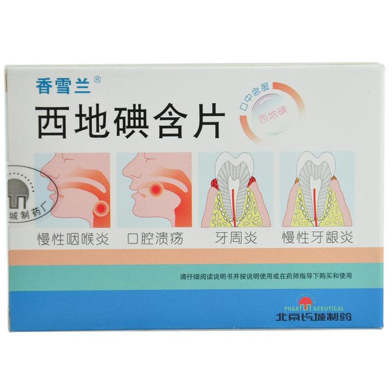 北京长城制药 西地碘含片