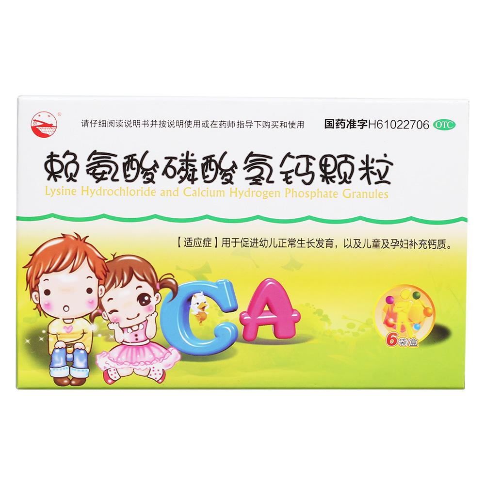 陕西诚信 赖氨酸磷酸氢钙颗粒