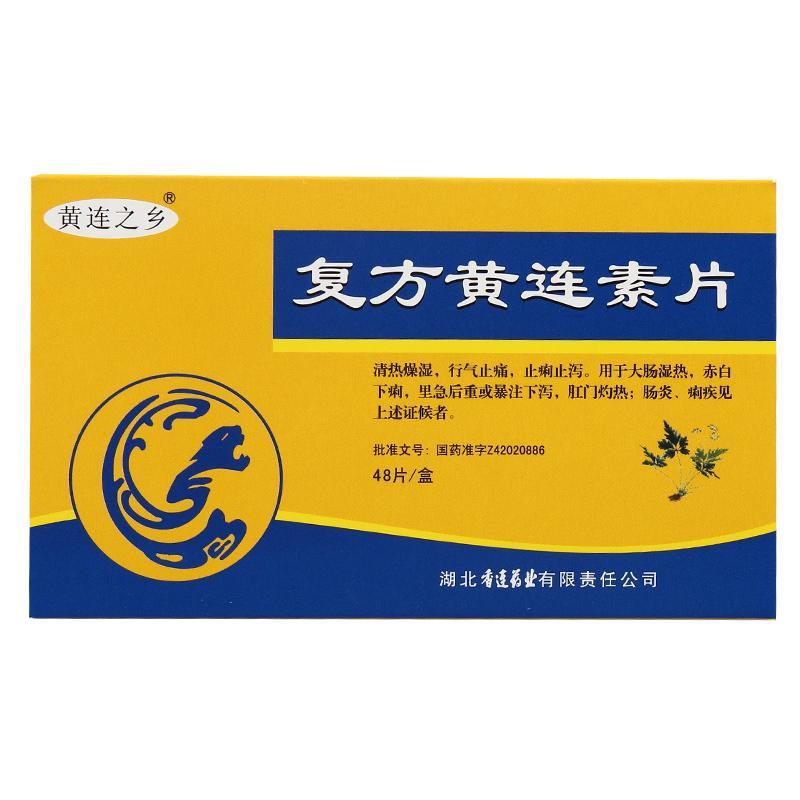黄连之乡 复方黄连素片