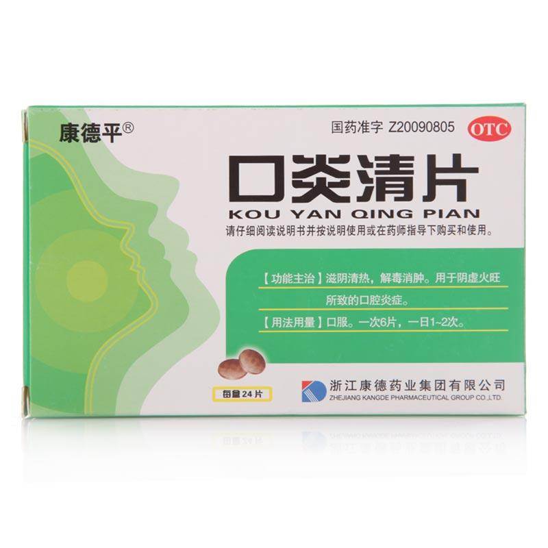 浙江康德 口炎清片