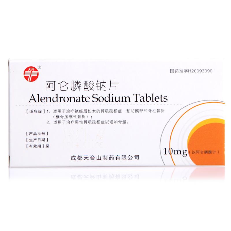 成都天台山 阿仑膦酸钠片