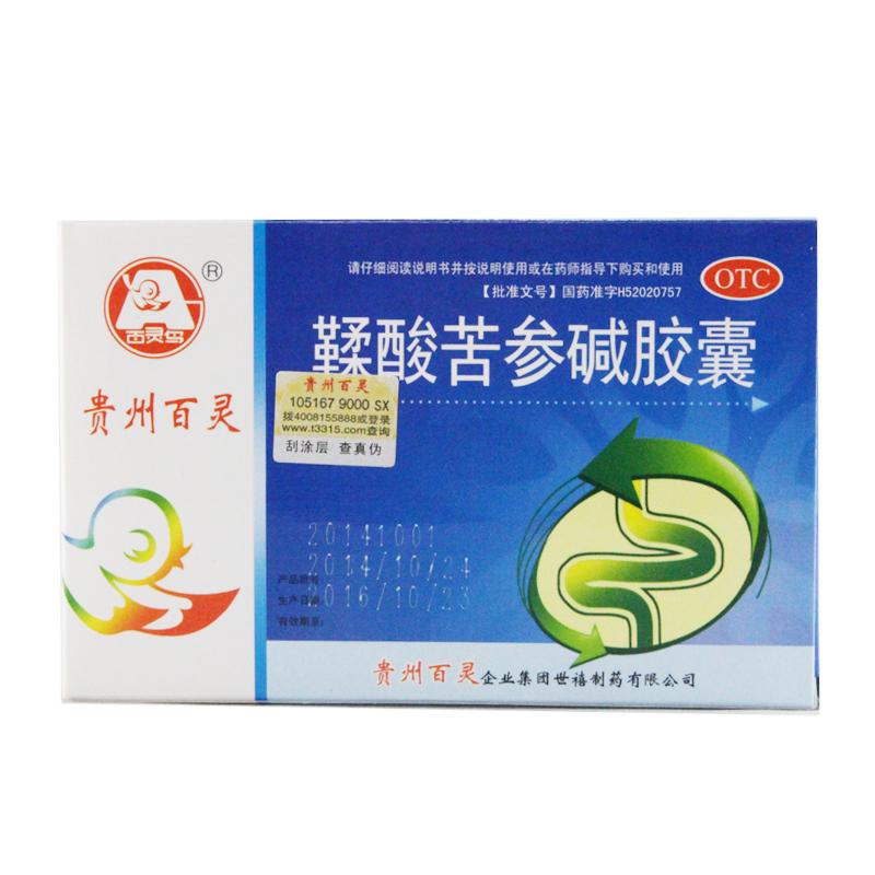 贵州百灵 鞣酸苦参碱胶囊